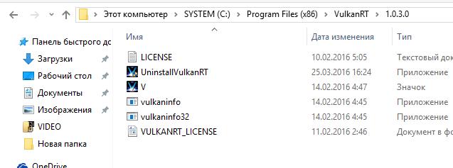 remove VulkanRT hijacker