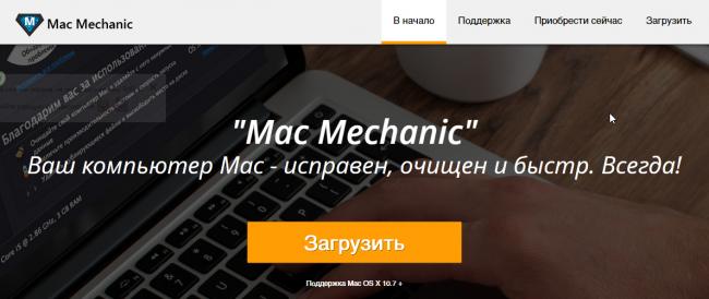 Mac Mechanic pop-up