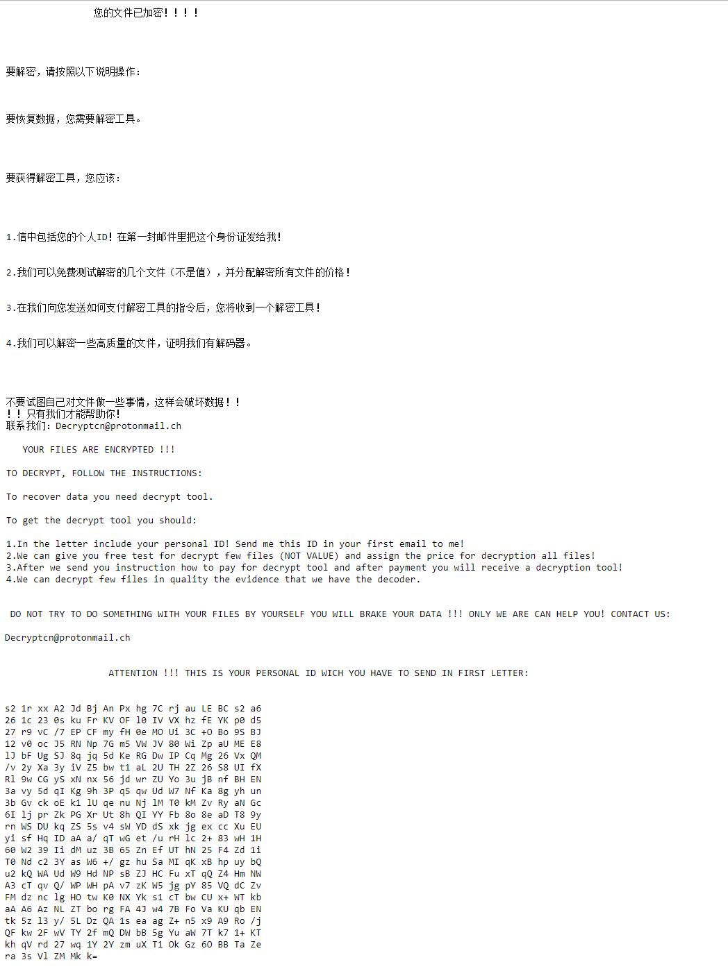 ChineseRarypt ransomware